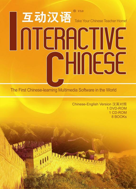 Interactive Chinese (Chinese-English edition)