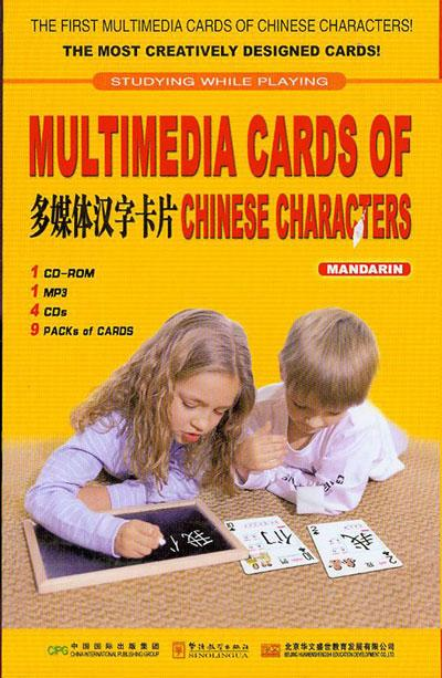 Multimedia Cards of Chinese Characters(Chinese-English edition)