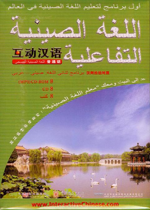 Interactive Chinese (Chinese-Arabic edition)