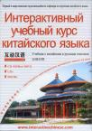 Interactive Chinese(Chinese-Russian edition)