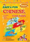 Easy & Fun Chinese for Kids (6 Volumes) Chinese-English edition
