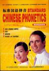 Standard Chinese Phonetics (Chinese-English edition)