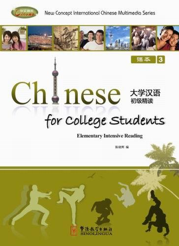 Chinese for College Students—Elementary Intensive Reading 3 (1 textbook+ 2 exercise books+ 2CD-ROM)