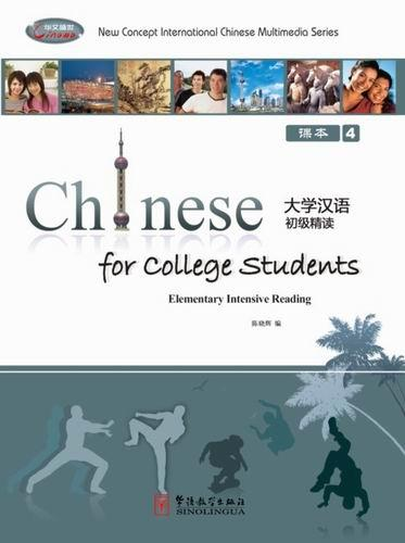 Chinese for College Students—Elementary Intensive Reading 4 (1 textbook+ 2 exercise books+ 2CD-ROM)