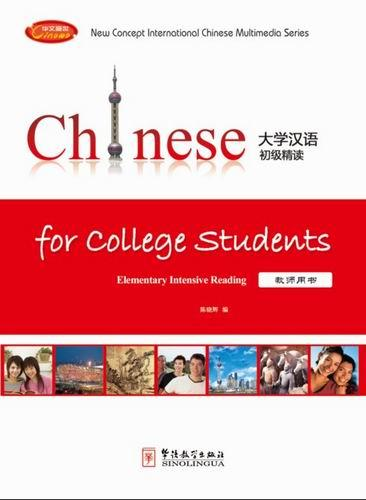 Chinese for College Students—Elementary Intensive Reading, Teachers' book (Chinese version)