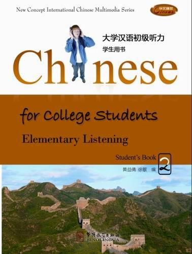 Chinese for College Students—Elementary Listening 2  (1 textbook+1 exercise book +CD+CD-ROM)