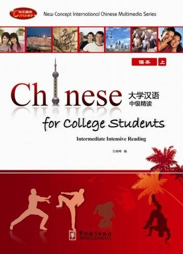 Chinese for College Students—Intermediate Intensive Reading 1 (Textbook+ exercise book+ CD-ROM)