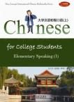 Chinese for College Students—Elementary Speaking 1 (Textbook +CD-ROM)(English version)