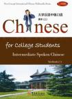 Chinese for College Students—Intermediate Speaking 1 (Textbook + CD-ROM)