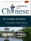 Chinese for College Students—Intermediate Speaking 2 (Textbook + CD-ROM)