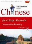 Chinese for College Students—Intermediate Listening 1 (1 textbook+1 teachers' book +CD-ROM)