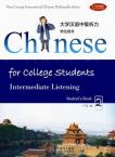 Chinese for College Students—Intermediate  Listening 2 (1 textbook+1 teachers' book +CD-ROM)