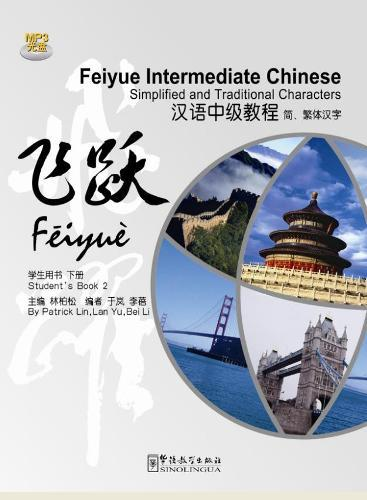 Feiyue Intermediate Chinese-Student's book II