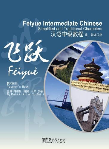 Feiyue Intermediate Chinese -Teacher's book: