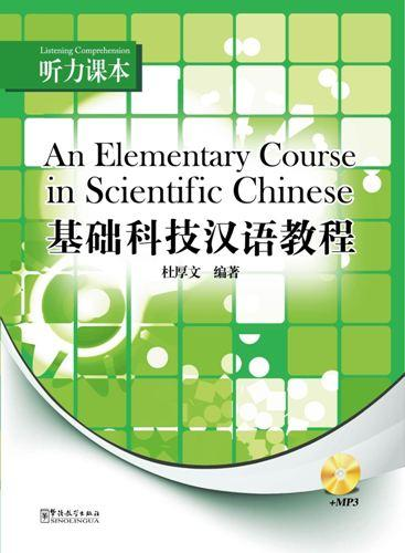 An Elementary Course in Scientific Chinese