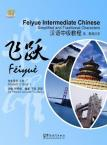 Feiyue Intermediate Chinese-Student's book I
