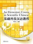 An Elementary Course in Scientific Chinese(2)