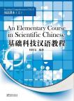 An Elementary Course in Scientific Chinese(1)