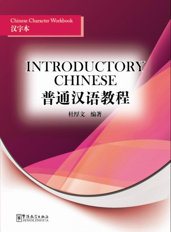 Introductory Chinese Chinese Character—Workbook