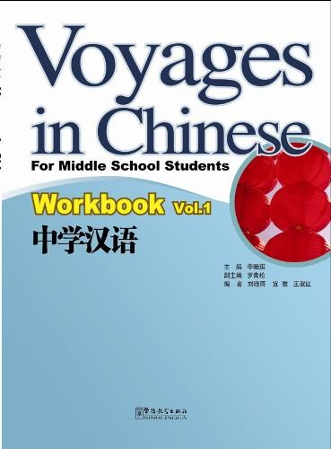 Voyages in Chinese— For Middle School Students  Workbook Vol. 1