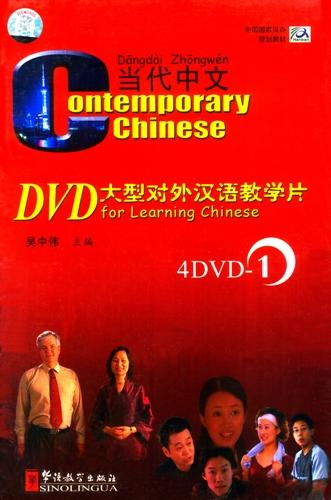 Contemporary Chinese  Accompanied DVD Ⅰ