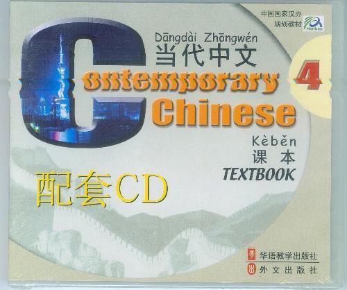 Contemporary Chinese  Accompanied CD Ⅳ (4CDs)