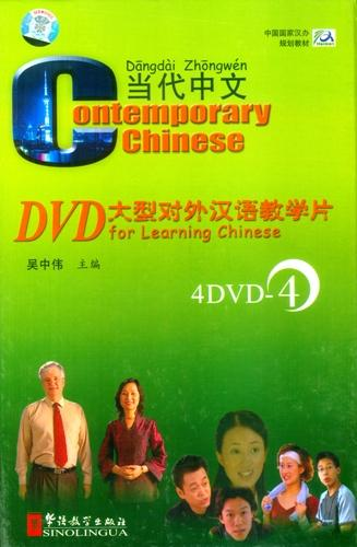 Contemporary Chinese  Accompanied DVD Ⅳ