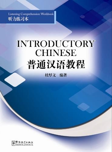 Introductory Chinese—Listening Comprehension-Workbook