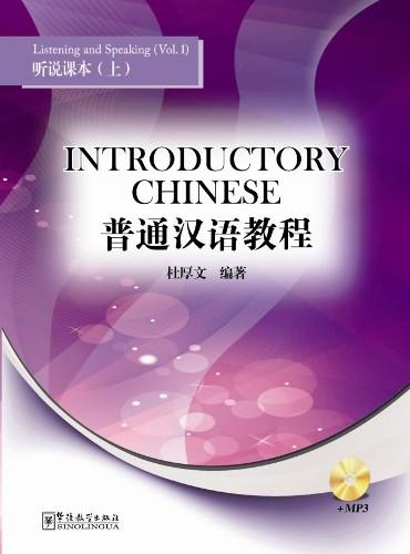 Introductory Chinese —Listening and Speaking(volume1)