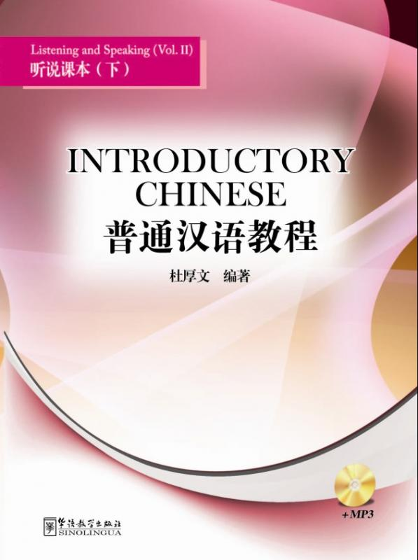 Introductory Chinese —Listening and Speaking(Volumes II)