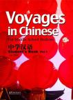 Voyages in Chinese— For Middle School Students Student's Book Vol 1