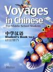 Voyages in Chinese— For Middle School Students  Student's Book Vol 2