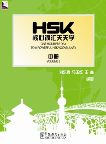 One Hour Per Day to a Powerful HSK Vocabulary (Vol II)
