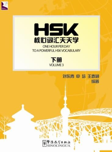 One Hour Per Day to a Powerful HSK Vocabulary(Vol III)