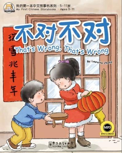 My First Chinese Storybooks(Ages 5—11) —That's Wrong, That's Wrong (English version)