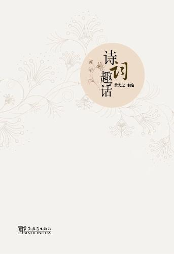 Stories behind Chinese Poems (Chinese version)