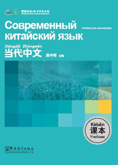 Contemporary Chinese for Beginners(textbook)  Russian edition