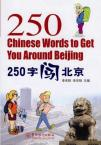 250 Chinese Words to Get You Around Beijing