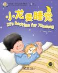 My First Chinese Storybooks-It's Bedtime for Xiaolong