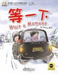 My First Chinese Storybooks ( Ages 5—11) —Wait a Moment (English version
