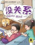 My First Chinese Storybooks ( Ages 5—11) —Never Mind (English version)