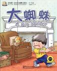 My First Chinese Storybooks(Ages 5—11) —A Big Spider (English version)