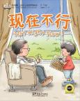 My First Chinese Storybooks (Ages 5—11) —Not Right Now (English version)