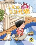 My First Chinese Storybooks (Ages 5—11) —Xiao Long's Birthday Present (English version)