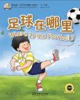 My First Chinese Storybooks ( Ages 5—11) —Where Is the Football (English version)