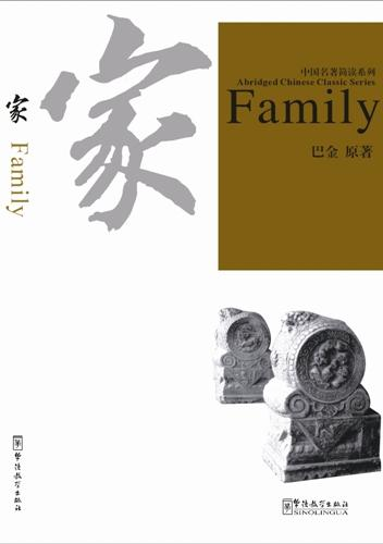 Abridged Chinese Classic Series-Family