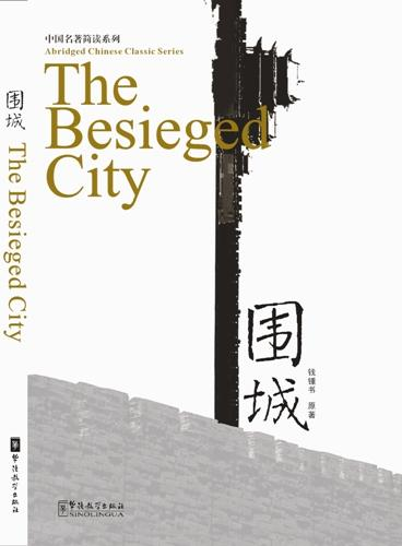 Abridged Chinese Classic Series-The Besieged City