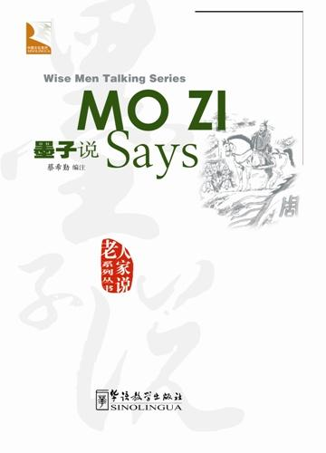 Wise Men Talking Series: Mo Zi Says (English version)