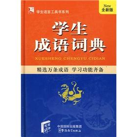 Dictionary of Chinese Idioms for Students(64 size)