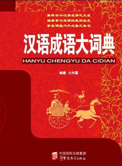Dictionary of Chinese Idioms ( 32 size)